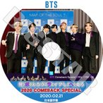 K-POP DVD/BTS 見えるライブしよう/2020.02.21★ボラヘ/日本語字幕あり/防弾少年団 バンタン KPOP DVD