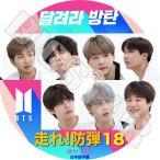 K-POP DVD/BTS 走れ!防弾 18/EP91-EP95★日本語字幕あり/防弾少年団 バンタン KPOP DVD