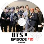 K-POP DVD/BTS 防弾少年団 EPISODE #10/日本語字幕あり/防弾少年団 バンタン KPOP DVD