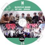 K-POP DVD/BTS BANGTAN BOMB 18 (EP591-EP620)/日本語字幕なし/防弾少年団 バンタン少年団 KPOP DVD
