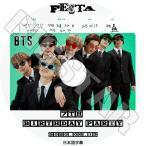 K-POP DVD BTS 7th BIRTH DAY PARTY   2020.06.13 2020 FESTA 日本語字幕あり 防弾少年団 バンタン KPOP DVD