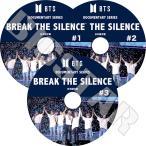 K-POP DVD/BTS BREAK THE SILENCE/3枚SET★日本語字幕あり/防弾少年団 バンタン KPOP DVD