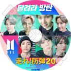 K-POP DVD/BTS 走れ!防弾 20/EP101-EP105+Survival Director`s Cut★日本語字幕あり/防弾少年団 KPOP DVD