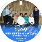 K-POP DVD/BTS NEWS9 インタビュー /2020.09.10/ + 5つの海外インタビュー★日本語字幕あり/防弾少年団 バンタン KPOP DVD