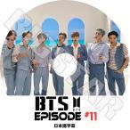 K-POP DVD/BTS 防弾少年団 EPISODE #11 ★日本語字幕あり/防弾少年団 バンタン KPOP DVD