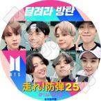 K-POP DVD BTS 走れ!防弾 25 EP126-EP130 日本語字幕あり 防弾少年団 バンタン KPOP DVD
