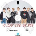 K-POP DVD BTS 防弾少年団 V LIVE Cut-101 日本語字幕あり 防弾少年団 バンタン KPOP DVD