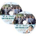 K-POP DVD BTS ユクイズ ON THE BLOCK 2枚SET 日本語字幕あり 防弾少年団 バンタン KPOP DVD