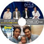 K-POP DVD / CNBLUE スーパーマンが帰ってきた(2016.0