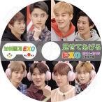 K-POP DVD/EXO 見せてあげる EXO/EP01-EP05★日本語字幕あり/エクソ KPOP DVD