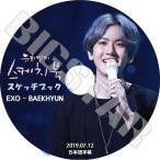 K-POP DVD/EXO ベクヒョン スケッチブック/2019.07.12