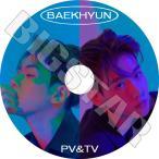 K-POP DVD/EXO BAEKHYUN PV&TV セレクト★CANDY LOVE AGAIN UN VILAGE DREAM/エクソ ベクヒョン KPOP DVD