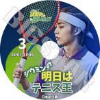 K-POP DVD EXO シウミンの明日はテニス王 #3 EP07-EP09 日本語字幕あり エクソ XIUMIN KPOP DVD
