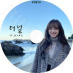 K-POP DVD/GUGUDAN SEJEONG 2016 PV&TV セレクト★Flower Way/ググダン セジョン KPOP DVD/