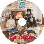 K-POP DVD/ヒョリの民宿 2 - 16★イヒョリ SNSD YOONA/日本語字幕あり/LEE HYORI 少女時代 ユナ KPOP DVD