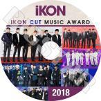 K-POP DVD/iKON 2015-2018 MUSIC AWARD CUT★AAA MAMA GDA GAON 他/アイコン KPOP DVD