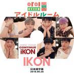 K-POP DVD/iKON アイドルルーム(2018.08.28)★日本語字幕あり/アイコン KPOP/
