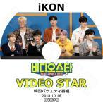 K-POP DVD/iKON VIDEO STAR (2018.10.16)★/日本語字幕あり/アイコン KPOP