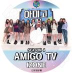 K-POP DVD/IZONE AMIGO TV ★日本語字幕あり/アイズワ