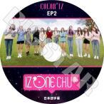 K-POP DVD/IZONE IZ*ONE CHU EP 2★日本語字幕あり/ア