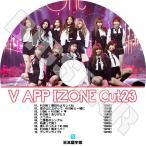 K-POP DVD/IZONE V APP CUT #23★日本語字幕あり/アイ