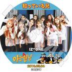 K-POP DVD/IZONE 知っている兄/2019.05.04★日本語字幕あり/アイズワン KPOP DVD