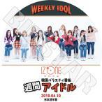 K-POP DVD/IZONE 2019 週間アイドル/2019.04.10★日本
