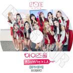 K-POP DVD/IZONE #StyleVlog in LA/EP01-EP04★日本語