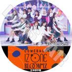 K-POP DVD/IZONE 2020 Comeback/2020.02.17★日本語字