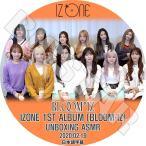 K-POP DVD/IZONE 1st ALBUM UNBOXING ASMR/2020.02.19