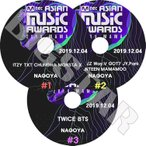 K-POP DVD/2019 Mnet Asian Music Awards/3枚SET/2019.12.04★BTS TWICE SEVENTEEN MONSTA X 他/コンサート LIVE KPOP DVD