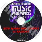K-POP DVD/2019 Mnet Asian Music Awards Red Carpet/2019.12.04★BTS TWICE SEVENTEEN MONSTA X 他/コンサート LIVE KPOP DVD