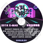 K-POP DVD/2019 Music Bank X-MAS/2019.12.20★SUPER JUNIOR NUEST MAMAMOO GFRIEND 他/コンサート LIVE KPOP DVD