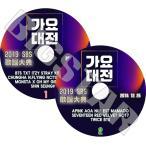 K-POP DVD/2019 SBS歌謡大典/2枚SET/2019.12.25★BTS TWICE SEVENTEEN REDVELVET GOT7 MAMAMOO 他/LIVE コンサート KPOP DVD