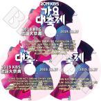 K-POP DVD/2019 KBS歌謡大祭典/3枚SET/2019.12.27★BTS TWICE SEVENTEEN REDVELVET GOT7 MAMAMOO 他/LIVE コンサート KPOP DVD