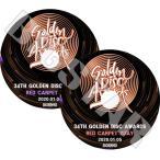 K-POP DVD/34nd 2020 Golden Disk Awards RED Carpet/2枚SET/★BTS TWICE SEVENTEEN 他/LIVE コンサート KPOP DVD