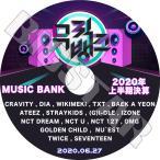 K-POP DVD 2020 Music Bank 上半期決算  2020.06.27 TWICE SEVENTEEN TXT NCT IZONE 他 コンサート LIVE KPOP DVD