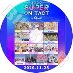 K-POP DVD 2020 SUPER ON TACT 2020.11.28 SEVENTEEN ITZY TXT IZONE MAMAMOO LIVE コンサート KPOP DVD