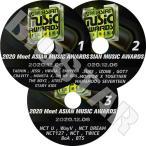 K-POP DVD 2020 Mnet Asian Music Awards 3枚SET 2020.12.06 BTS TWICE SEVENTEEN IZONE TXT その他 コンサート LIVE KPOP DVD