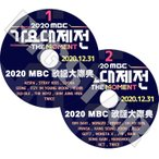 K-POP DVD 2020 MBC 歌謡大祭典 2枚SET 2020.12.31 TWICE NCT MAMAMOO コンサート LIVE KPOP DVD