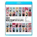 Blu-ray 2021 NEW YEAR'S EVE LIVE 2020.12.31 BTS TXT GFRIEND コンサート LIVE ブルーレイ KPOP DVD メール便は2枚まで