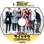 K-POP DVD / MONSTA X  Right Now EP1-EP3ライッナウ/日本語字幕あり/ モンスターエクス KPOP DVD