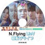 K-POP DVD/N.Flying 寝転びライブ★(2018.06.02)/日本語字幕あり/