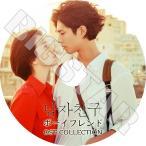 K-POP DVD ボーイフレンド O.S.T COLLECTION パクボゴム PARK BO GUM ソンヘギョ SONG HYE GYO KPOP DVD