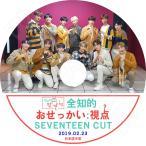 K-POP DVD/SEVENTEEN 全知的 おせっかい視点 (2019.02.23)/日本語字幕あり/セブンティーン セブチ KPOP DVD】