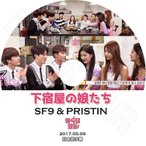 K-POP DVD/SF9&PRISTIN 下宿屋の娘たち★(2017.05.09)/日本語字幕あり/