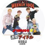 K-POP DVD/SHINee 2018 週間アイドル★(2018.06.13-20)/日本語字幕あり/SHINee KPOP DVD