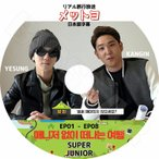 K-POP DVD/SUPER JUNIOR YESUNG KANGIN Travel Without Manager EP1-EP8★日本語字幕あり/スーパージュニア KPOP DVD/