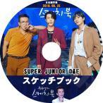 K-POP DVD/SUPER JUNIOR D&E スケッチブック (201