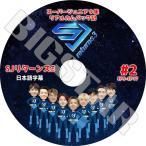 K-POP DVD/SUPER JUNIOR SJリターンズ 3 #2/EP09-EP17★/日本語字幕あり/スーパージュニア KPOP DVD